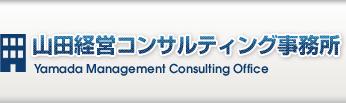 山田経営コンサルティング事務所