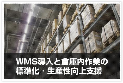 WMS導入と倉庫内作業の標準化・生産性向上支援